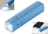 6134 ライト付モバイルバッテリー ウィズ